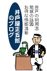井戸の利用法、地域の話題、お得な情報満載 井戸屋正五郎のブログ