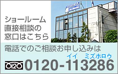 ショールーム直接相談の窓口はこちら お電話でのご相談お申し込みは0120-113286
